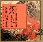 LIXIL BOOKLET 建築を彩るテキスタイル 川島織物の美と技