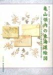 企画展 亀山領内の東海道絵図−江戸幕府による五街道分間絵図