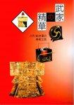 特別展 武家の精華−八代・松井家の美術工芸