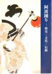 阿波踊り−歴史・文化・伝統