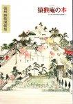 名古屋市博物館資料叢書3 猿猴庵の本 張州勝藍開帳集