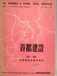 首都建設 1952-1953 首都建設委員会報告