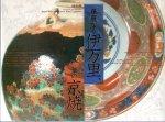 特別展 華麗なる伊万里、雅の京焼