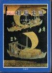 図説日本海事史話叢書1 図説和船史話