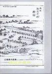 企画展 鶏冠井壇林−江戸時代の僧侶の学校
