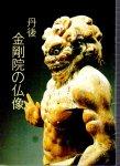 丹後・金剛院の仏像