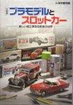 企画展 プラモデルとスロットカー−楽しい組立模型自動車の世界