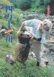 企画展 四万十川−漁の民俗誌