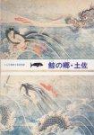 特別展 鯨の郷・土佐−くじらをめぐる文化史