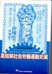 特別展 高知県社会労働運動史展−大正デモクラシーをかけぬけた青春群像