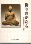特別展 祈りのかたち−東北地方の仏像