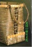 北国の樹皮文化