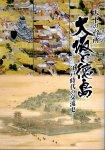 企画展 天下の台所大阪と徳島−江戸時代の交流史
