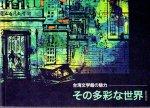 台湾文学館の魅力 その多彩な世界 展覧図説