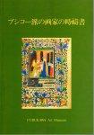 古川美術館所蔵 ブシコー派の画家の時禱書