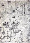 佐賀県文化財調査報告書第89集 佐賀県地籍図集成(二) 肥前國 神埼郡
