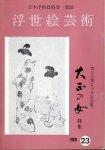 浮世絵芸術 第23号 橋口五葉五十年記念展 大正の女特集
