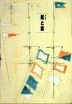 特別展 船と旗