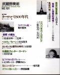 武蔵野美術 No.101 特集・ヨーロッパ1800年代