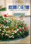 特別展 庭園の記憶−与謝野晶子の「松戸の丘」と園芸学校の絵画