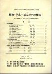 日本考古学協会2001年度盛岡大会研究発表資料集 都市・平泉−成立とその構成