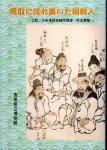 鳥取に流れ着いた朝鮮人−文政二年伯耆国赤崎沖漂流一件史料集