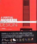 魂のモダンデザイン カッシーナ・インターデコール・ストーリー