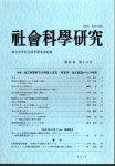 社會科學研究 第61巻第5・6号 特集:地方産業都市の興隆と安定:希望学・釜石調査からの考察