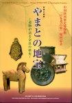 特別企画展 やまとの地宝−遺物が語る奈良の歴史