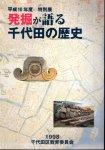 特別展 発掘が語る千代田の歴史