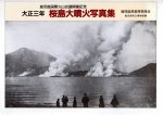 大正三年 桜島大噴火写真集