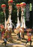 企画特別展 太鼓は語る−鹿児島とアジアの響き合い