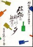 箏曲の伝統を守る会 古典名曲解明シリーズ第四回公演 「砧もの」の解明と鑑賞の夕べ