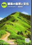 阿波学会60周年記念誌 発見!徳島の自然と文化 トクシマシタッ!阿波学会