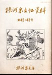 摂河泉文化資料 第42・43号 備蓄銭の特集