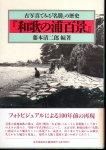 古写真でみる「名勝」の歴史 和歌の浦百景