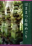 浜松市文化財ブックレット はままつ石塔めぐり