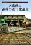 浜松市文化財ブックレット6 天浜線と沿線の近代化遺産
