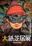大紙芝居展−よみがえる昭和の街頭文化