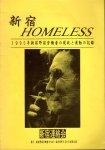 新宿HOMELESS 1995年新宿野宿労働者の現状と運動の記録