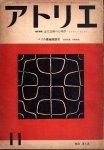 アトリエ No.312 昭和27年11月号