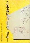 三木露風展−詩と宗教