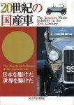 20世紀の国産車−日本を駆けた、世界を駆けた
