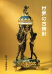 松本市立博物館資料 世界の古時計