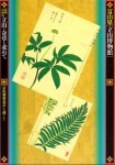 特別企画展 立山に奇草を求めて−富山藩薬品会を通して