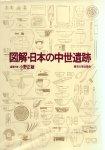 図解・日本の中世遺跡