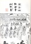 千手山弘法寺踟供養