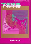 第2回地域総合展「しもきた」叢書 下北半島