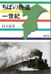 ちばの鉄道一世紀