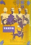 長篇記録映画「解放の日まで−在日朝鮮人の足跡」写真資料集